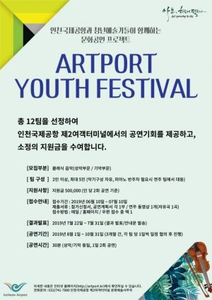 인천공항, Artport Youth Festival 개최